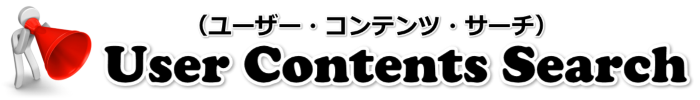 User Contents Search(ユーザー・コンテンツ・サーチ)